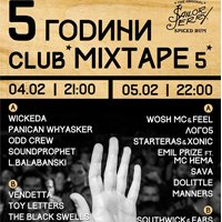 "5 години ""Mixtape 5"""