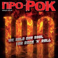 Излиза 100-тния брой на списание Про-рок