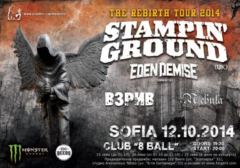 !!! STAMPIN GROUND (Англия), Eden Demise (Гърция), Взрив, Nebula !!!